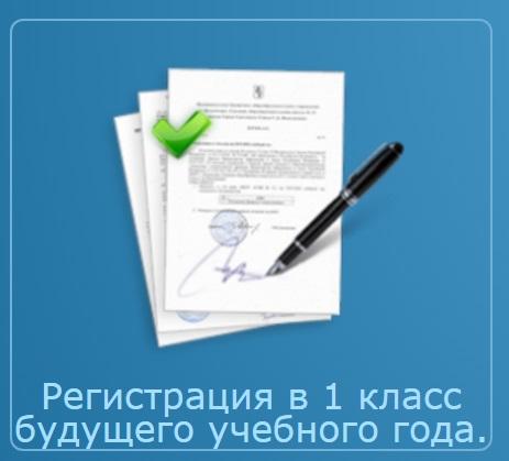 Регистрация обращения в общеобразовательную организацию (ООО)